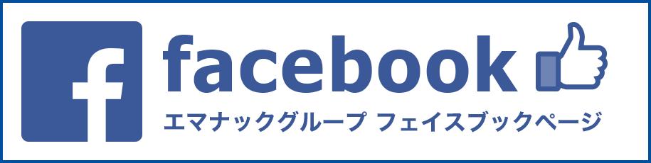 エマナックのフェイスブックページ