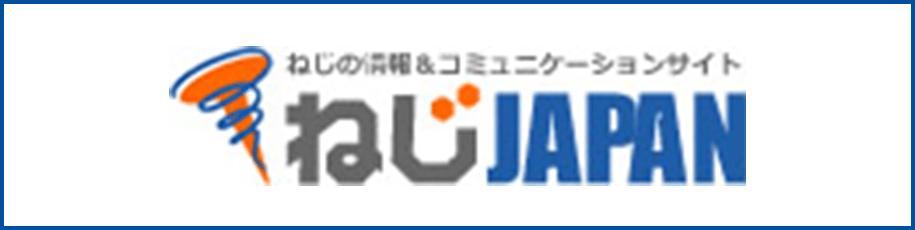 ねじの情報 コミュニケーションサイト|ねじJAPAN