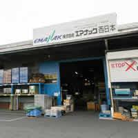 株式会社エマナック西日本