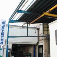 田中熱工株式会社