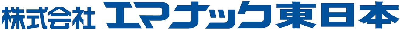 株式会社エマナック東日本