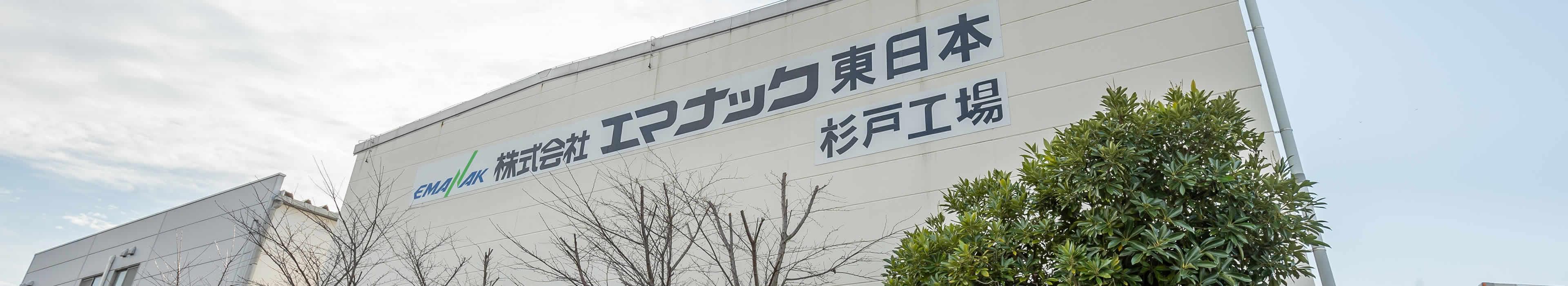 株式会社エマナック東日本 埼玉県杉戸工場