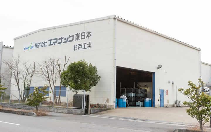 株式会社エマナック東日本 杉戸工場