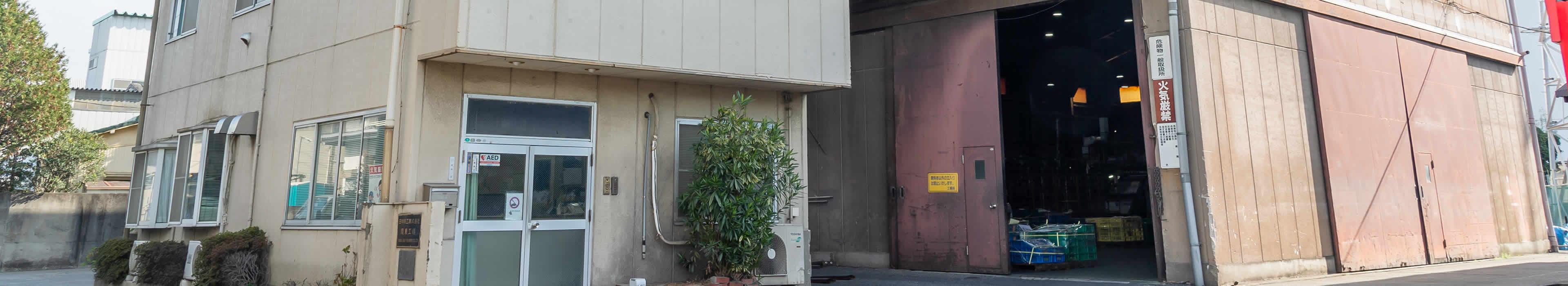 株式会社エマナック東日本 八潮工場(埼玉県)