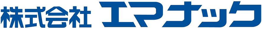 株式会社エマナック