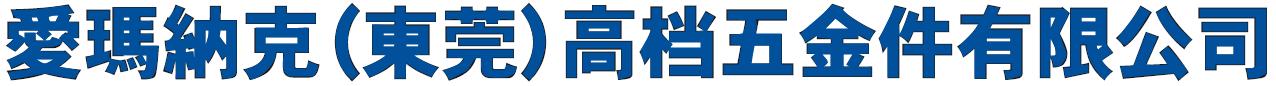 愛瑪納克(東莞)高档五金件有限公司