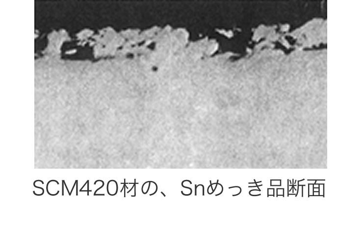 WPC処理 精密ショットピーニング(機械部品・切削工具・金型)された金属組織写真